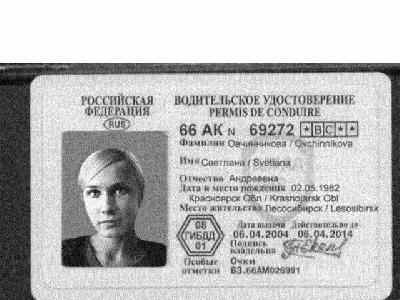helena russian dating scam
